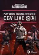 [LIVE]배틀그라운드- PUBG 글로벌 챔피언십 2019 결승 포스터