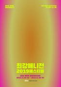 (2019 최강애니전) 감각의 빛 포스터