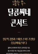 [달콤씨네콘서트] 사랑할 수 있는 한 사랑하라 포스터