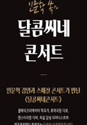 [달콤씨네콘서트] 재즈 클래식과 만나 포스터