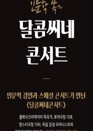 [달콤씨네콘서트] 재즈 <!HS>클래식<!HE>과 만나 포스터