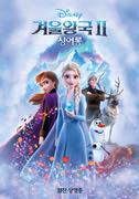 겨울왕국1,2 (4DX 2D자막 싱어롱) 포스터