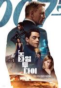 007 노 타임 투 다이 포스터