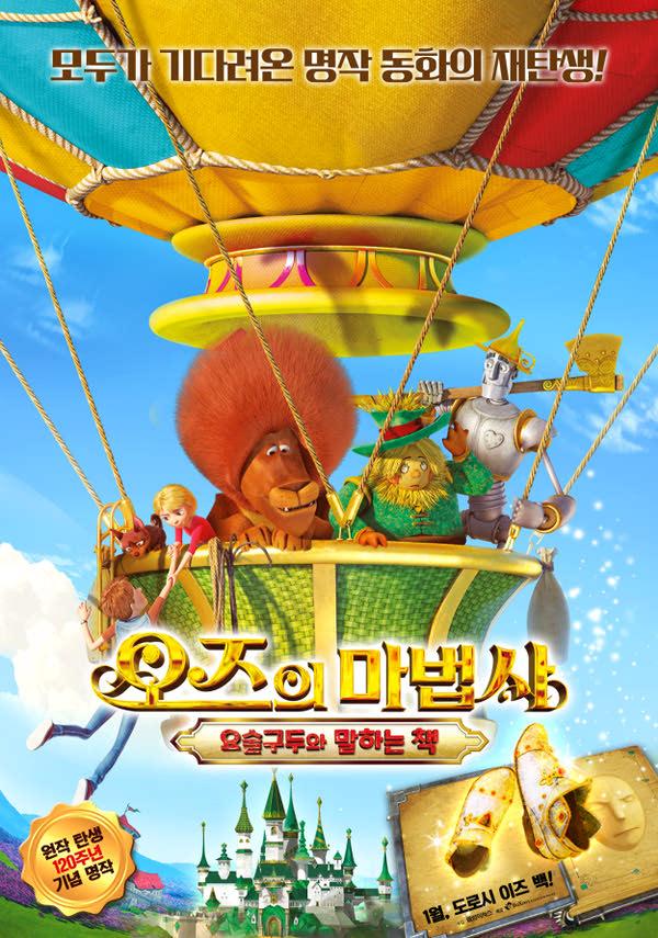 오즈의 마법사- 요술구두와 말하는 책 포스터 새창