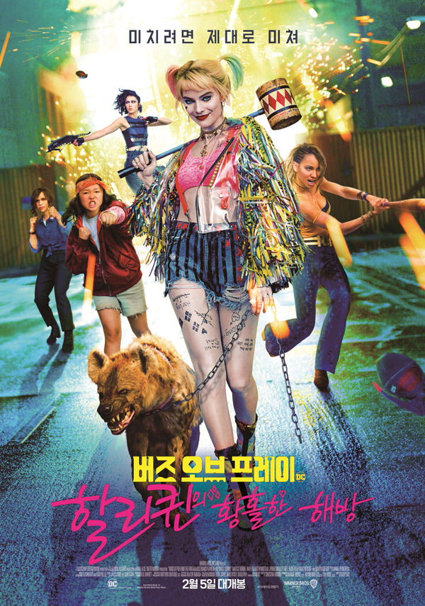 버즈 오브 프레이(할리 퀸의 황홀한 해방) 포스터