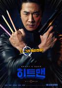 히트맨 포스터