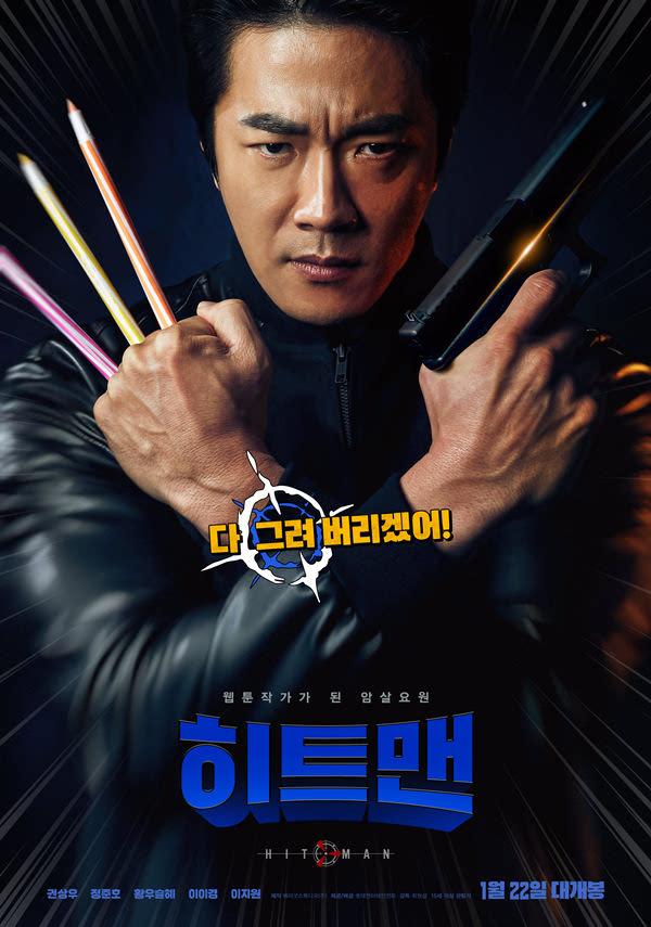 히트맨 포스터 새창
