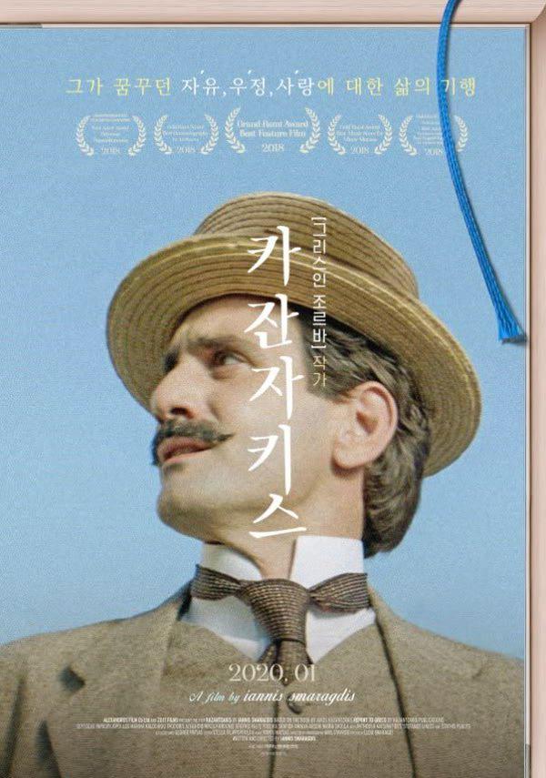 카잔자키스 포스터