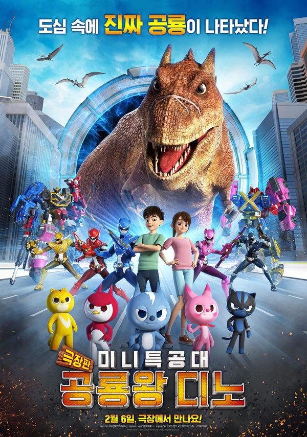극장판 미니특공대- 공룡왕 디노 포스터 새창