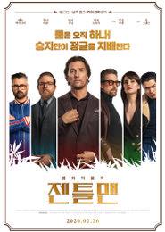 젠틀맨 포스터