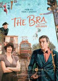 브라 이야기 포스터