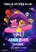 핑크퐁 시네마 콘서트- 우주대탐험 포스터