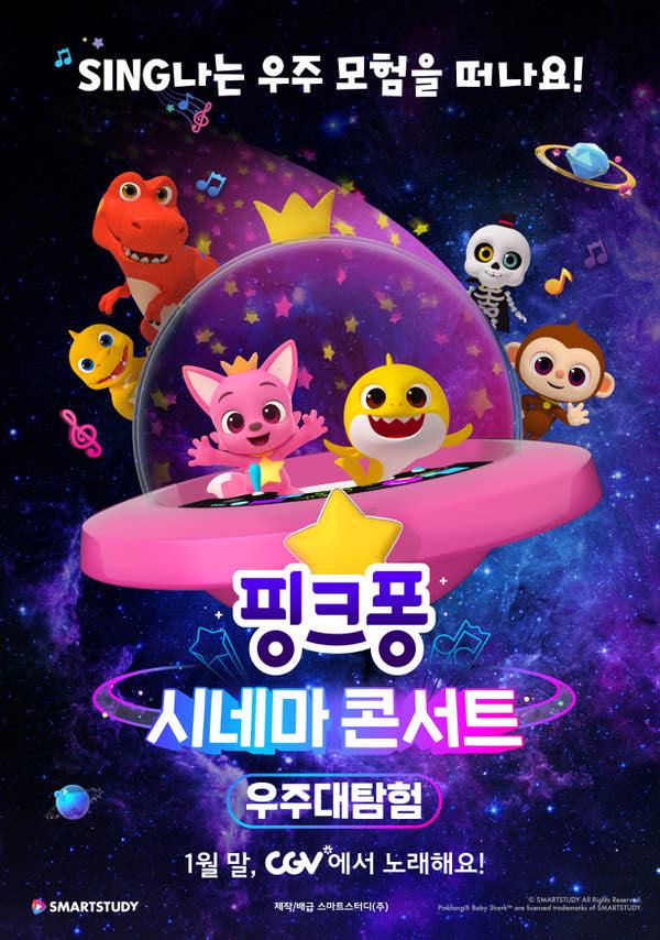 핑크퐁 시네마 콘서트-우주대탐험 포스터 새창