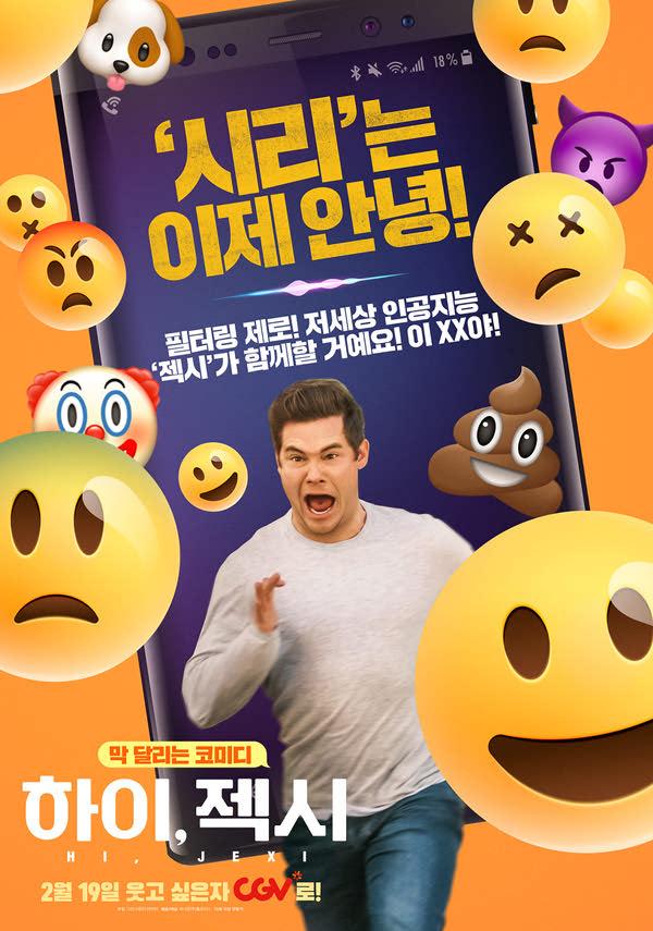 하이, 젝시 포스터