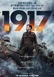 <!HS>1917<!HE> 포스터