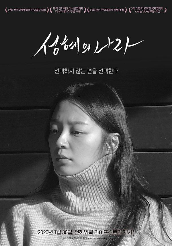 성혜의 나라 포스터 새창