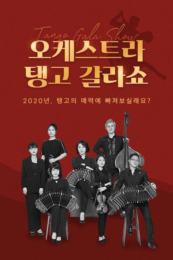 [신년콘서트]오케스트라 탱고 갈라쇼 포스터