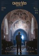 마리오 보타-영혼을 위한 건축 포스터
