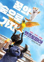 <!HS>캣츠<!HE>토피아 포스터