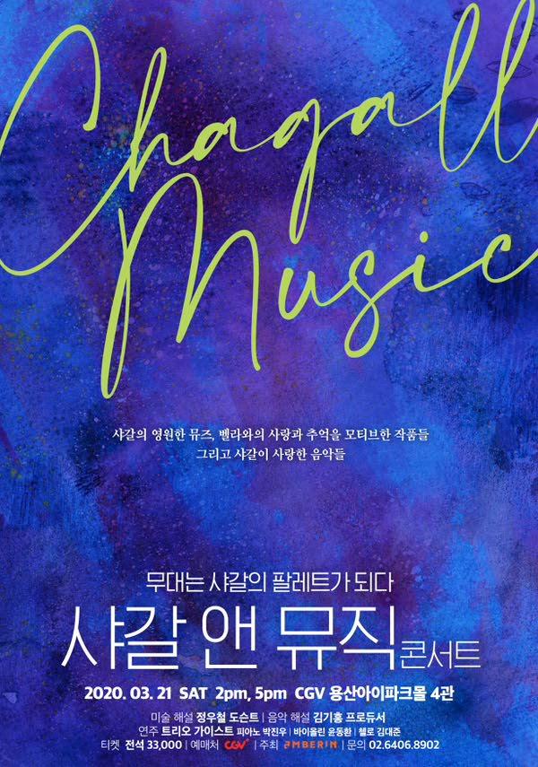 아츠 온 스크린(샤갈 앤 뮤직 콘서트) 포스터