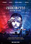 레미제라블-뮤지컬 콘서트 포스터
