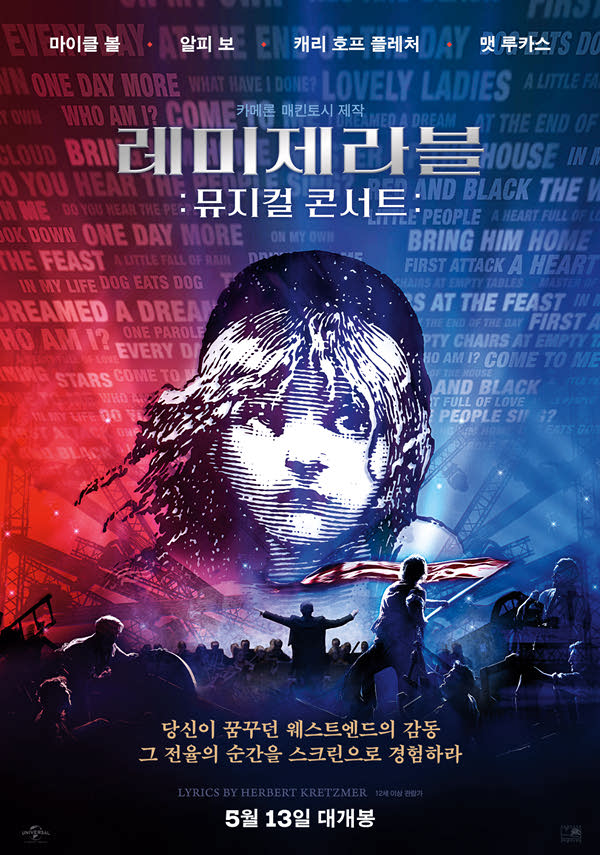 레미제라블- 뮤지컬 콘서트 포스터
