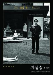 기생충-흑백판 포스터