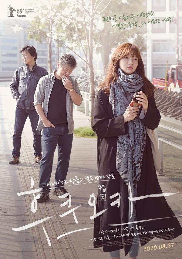 후쿠오카 포스터