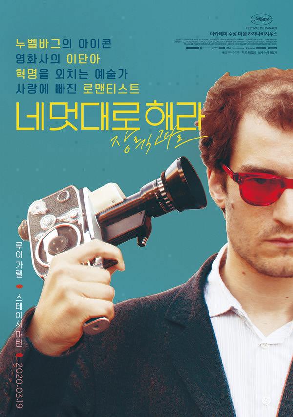 네 멋대로 해라: 장 뤽 고다르 포스터