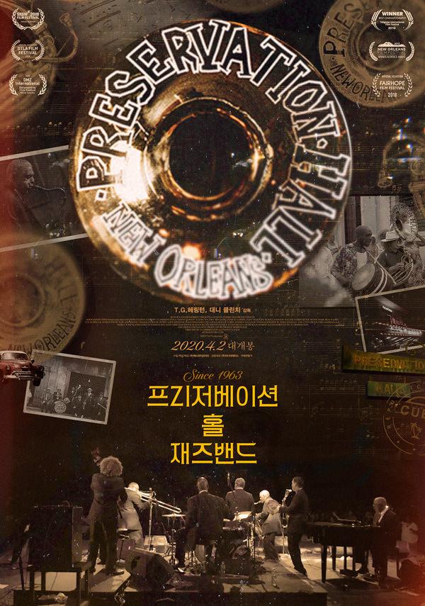 프리저베이션 홀 재즈 밴드 포스터