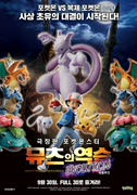극장판 포켓몬스터 뮤츠의 역습 EVOLUTION 포스터