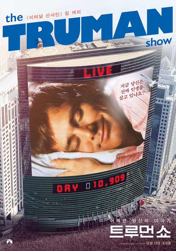 트루먼쇼 포스터 새창
