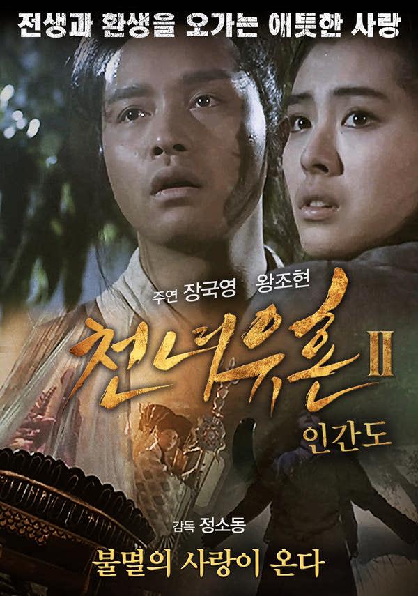 천녀유혼 2-인간도 포스터 새창