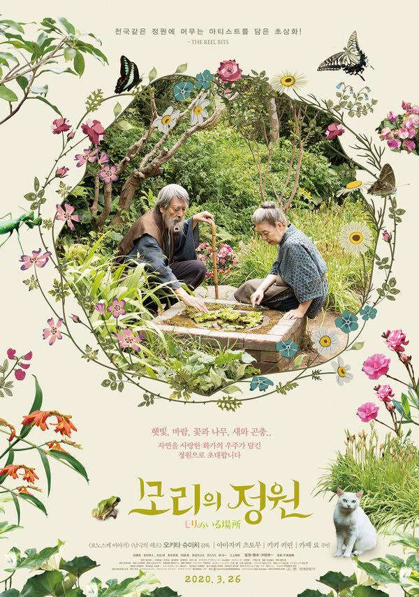모리의 정원 포스터 새창