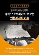 [퇴근길, 지식충전소]영화 스포트라이트로 배우는 인문학 특강 포스터