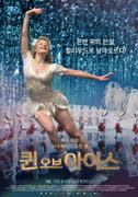 퀸 오브 아이스 포스터