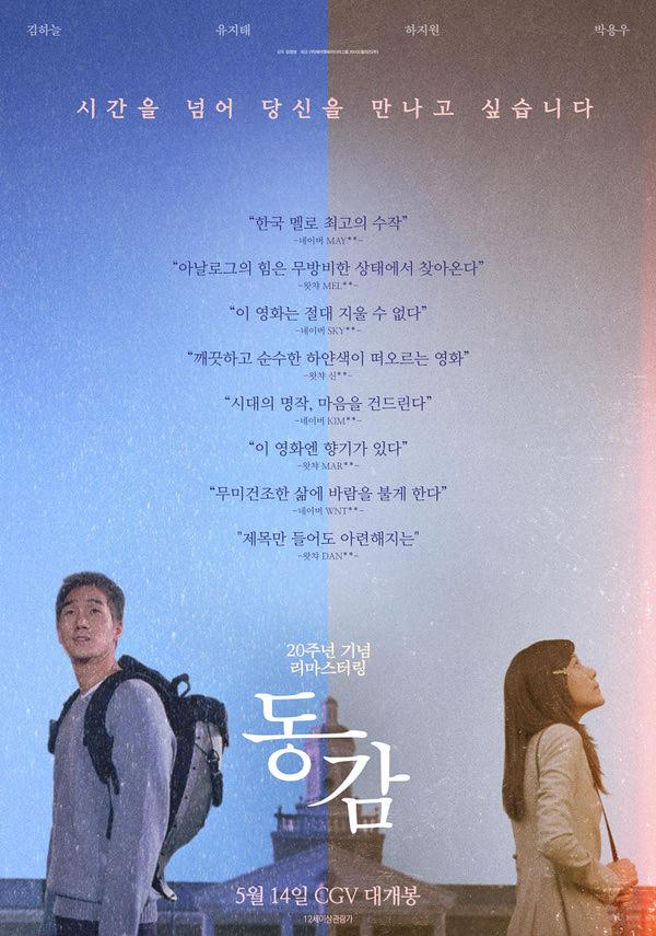 동감 포스터 새창