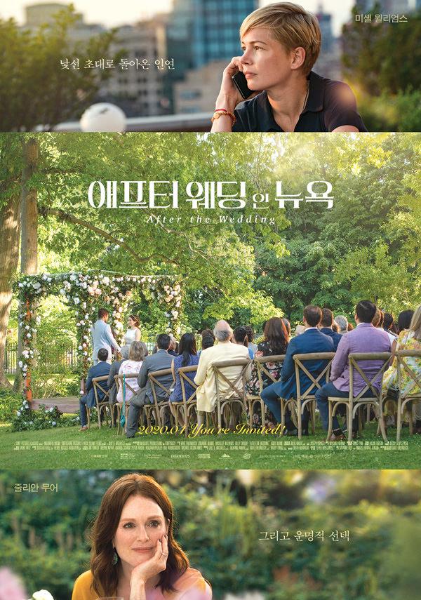 애프터 웨딩 인 뉴욕 포스터 새창
