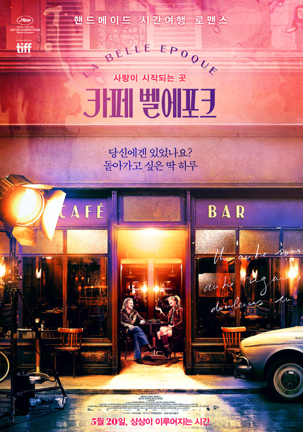 카페 벨에포크 포스터