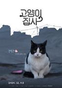 고양이 집사 포스터