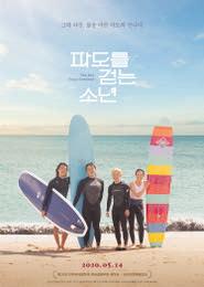 파도를 걷는 소년 포스터