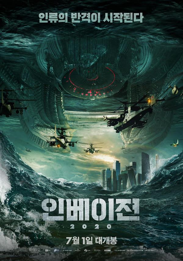 인베이젼 2020 포스터