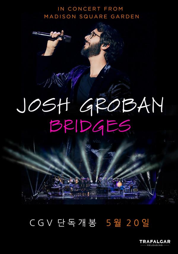 조쉬 그로반: 브리지스 뉴욕 매디슨스퀘어가든 콘서트