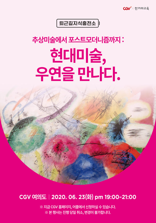 [퇴근길, 지식충전소]현대미술, 우연을 만나다 포스터