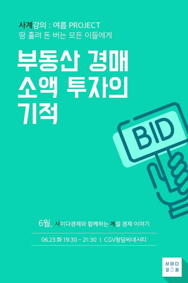 [사이다경제_사계강의(여름)]부동산 경매 소액 투자의 기적 포스터
