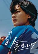 야구소녀 포스터