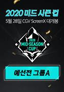 LoL e스포츠_2020미드시즌컵 그룹A(Screen X) 포스터