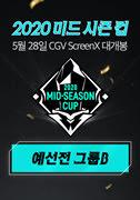 [사전특가]LoL e스포츠_2020미드시즌컵 그룹B(Screen X) 포스터
