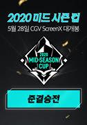 [사전특가]LoL e스포츠_2020미드시즌컵 준결승전(Screen X) 포스터