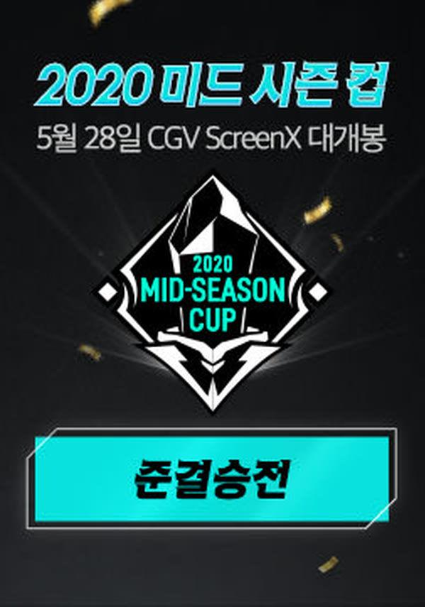 LoL e스포츠_2020미드시즌컵 준결승전(Screen X) 포스터